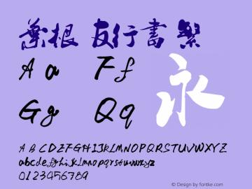 叶根友行书繁 Version 1.00 December 24, 2007, initial release图片样张