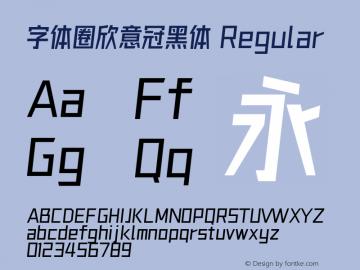 字体圈欣意冠黑体 Regular 图片样张