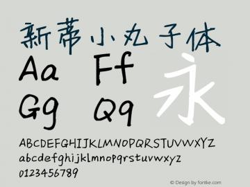 新蒂小丸子小学版 Version 2.01 April 30, 2013, Second release图片样张