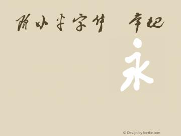 书体坊邓小平字体 Version 1.00 June 18, 2010, initial release图片样张