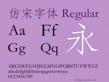 仿宋字体 Version 1.02图片样张
