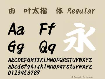 由纪叶太楷书体 1.1图片样张
