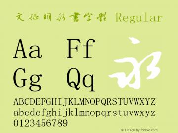 文征明行书字体 V1.0图片样张
