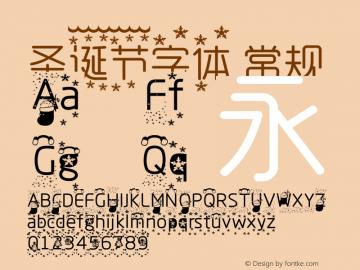 悦圆字体-步步精心 Version 0.00 April 7, 2010图片样张