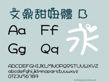 熊猫字体 Version 1.30 with HK784图片样张