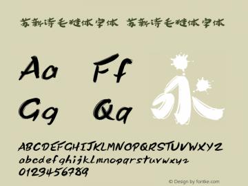 苏新诗毛糙体字体 Version 1.00图片样张