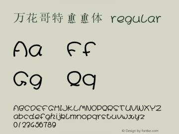 万花哥特式字体 万花哥特体繁 1.00图片样张