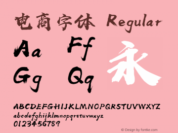 电商字体 Regular 图片样张