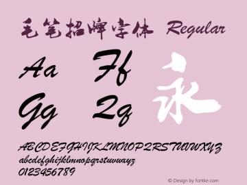 胡敬礼毛笔行书简 Version 3.12图片样张