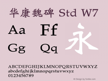 魏碑字体 图片样张