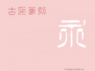 白舟篆古印教漢 Version 2.00图片样张