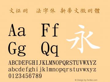 文征明书法字体 1.0图片样张