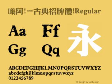 嗡阿吽-古典招牌體 南無阿彌陀佛999 輸入簡化字,顯示正體字图片样张