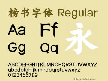 榜书字体 Regular 图片样张