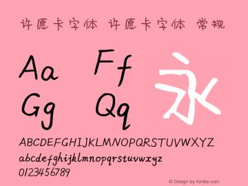 许愿卡字体 常规 许愿卡字体图片样张