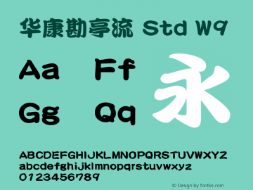 寿司店招牌字体 图片样张