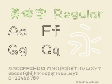 美体字 Regular 图片样张