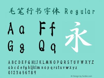 毛笔行书字体 Regular 图片样张