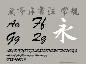 兰亭序书法 Version 1.00 March 27, 2009, initial release图片样张