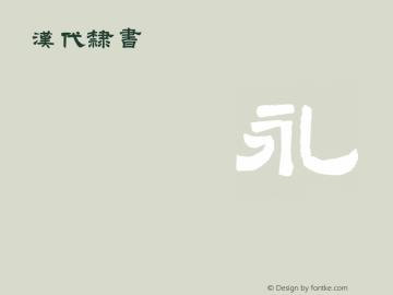 汉代隶书 regular 1.00图片样张