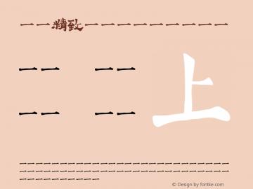 新希望精致体 Version 2.00;August 23, 2020;FontCreator 13.0.0.2613 64-bit图片样张