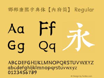 邯郸康熙字典体【内府简】 Version 6.02;September 14, 2020;FontCreator 13.0.0.2613 64-bit图片样张