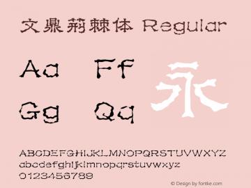 文鼎荆棘体 CoolType Version 1.0 Font Sample