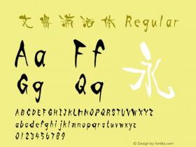 文鼎潇洒体 CoolType Version 1.0 Font Sample