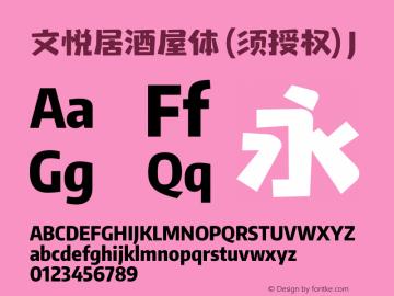 文悦居酒屋体 (须授权) J  Font Sample