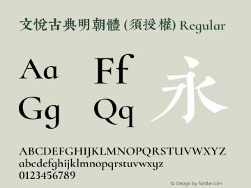 文悦古典明朝体 (须授权)  Font Sample