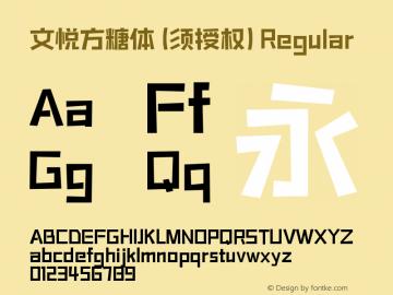 文悦方糖体 (须授权)  Font Sample