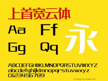 上首宽云体 Version 1.00 August 10, 2019, initial release图片样张