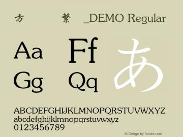 方正行楷繁体_DEMO Regular 4.00 Font Sample