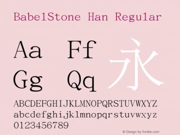 BabelStone Han Version 13.0.8 July 19, 2020图片样张