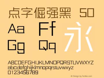 点字倔强黑 50  Font Sample