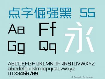 点字倔强黑 55  Font Sample