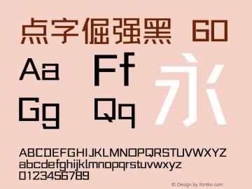 点字倔强黑 60  Font Sample