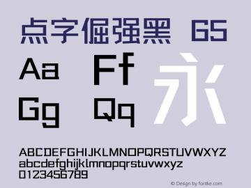 点字倔强黑 65  Font Sample