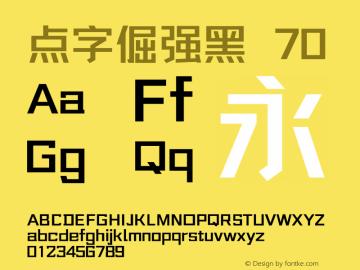 点字倔强黑 70  Font Sample