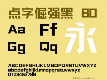 点字倔强黑 80  Font Sample