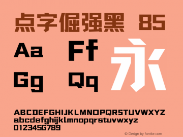 点字倔强黑 85  Font Sample