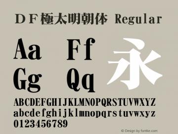 DF極太明朝体 Regular Version 2.20图片样张