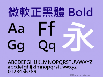 微軟正黑體 Bold Version 0.70 Build 110 Font Sample