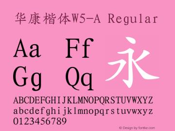 华康楷体W5-A Regular Version 3.20图片样张