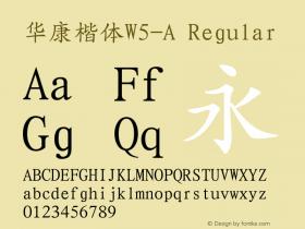 华康楷体W5-A Regular Version 3.0图片样张