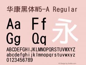华康黑体W5-A Regular Version 3.0图片样张