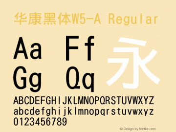 华康黑体W5-A Regular Version 3.20 Font Sample