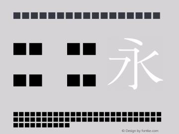 CFShouSung Normal Version 1.0 Font Sample