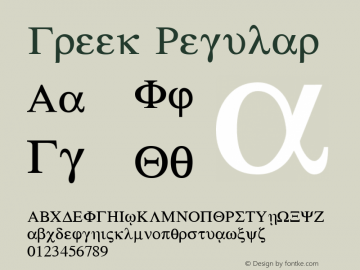 Greek Regular 1.0 Fri Jul 07 20:52:17 1995 Font Sample