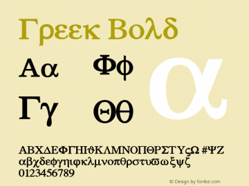 Greek Bold Altsys Fontographer 4.1 12/22/94 Font Sample